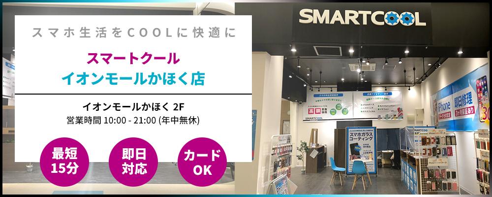 iPhone修理 イオンモールかほく店