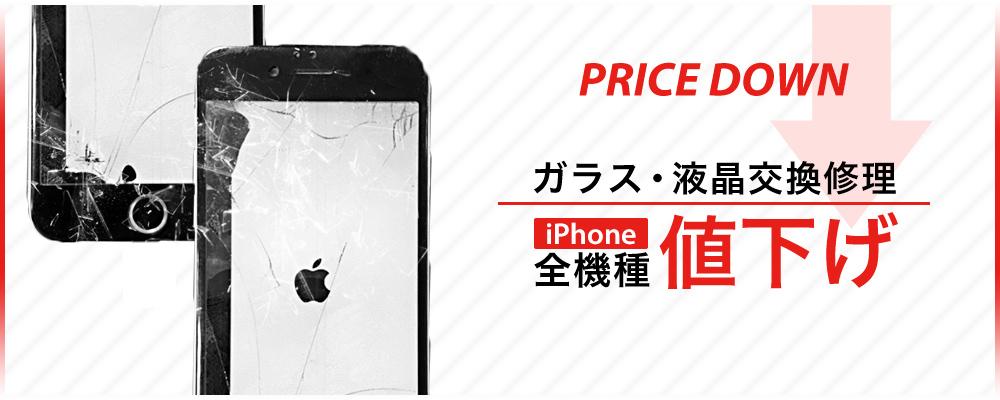 iPhone修理・iPad修理 イオンモールかほく店