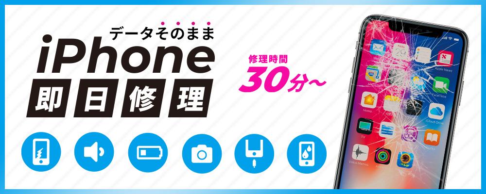 iPhone修理・iPad修理 兵庫 尼崎市 かほく市 スマートクール イオンモールかほく店